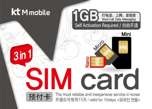 Korea SIM Card by kt M mobile